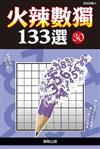 火辣數獨133選30
