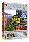 開始到紐西蘭打工度假(全新增訂版)