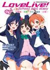 LoveLive! School idol diary(4):~真姬、花陽、琴梨、海未、日香~