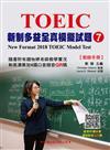 新制多益模擬試題(7)教師手冊