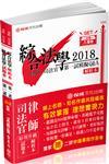 綜合法學(試題本&解析本)-2018第一試模擬Q&A-律師.司法官<保成>
