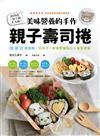 美味營養的手作親子壽司捲:捏捲切就完成!和孩子一起做野餐點心X造型便當