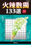 火辣數獨133選31