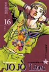 JOJO的奇妙冒險 PART 8 JOJO Lion(16)