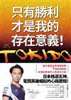 只有勝利,才是我的存在意義!:東大畢業世界電競冠軍Tokido從電玩學會的人生成功之道