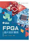 FPGA晶片設計實務