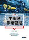 生產與作業管理(第五版)