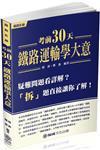 考前30天-鐵路運輸學大意-拆題-鐵路特考-佐級<保成>