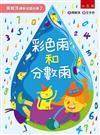 周姚萍講新成語故事(2):彩色雨和分數雨(附「小作家上場」+「拼字變成語」超萌稿紙,培養小學生的讀寫能力!)