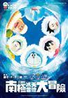 哆啦A夢新電影彩映版(9):大雄的南極冰天雪地大冒險