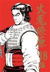 火鳳燎原 珍藏版(18)(首刷附錄版)