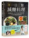 一日三餐減醣料理: 單週無壓力消失2kg的美味計劃,72道低醣速瘦搭配餐