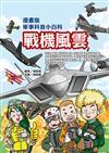 漫畫版軍事科普小百科:戰機風雲