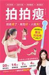 拍拍瘦(超值套組):跟著美女中醫這樣做淋巴排毐.消除水腫.局部塑身.擊退橘皮