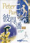 彼得潘 Peter Pan【原著雙語彩圖本】(25K彩色)