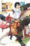 擁有超常技能的異世界流浪美食家(2):冰花煎餃×夢幻龍