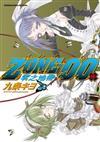 ZONE-00零之地帶(15)(限)