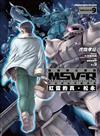 機動戰士鋼彈 MSV-R 宇宙世紀英雄傳說 虹霓的真‧松永(9完)