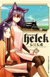 勇者赫魯庫-Helck(6)