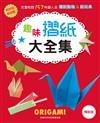 趣味摺紙大全集(暢銷版): 超好玩&超益智!完整收錄157件超人氣摺紙動物&紙玩具