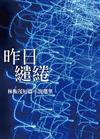 昨日繾綣:林衡茂短篇小說選集
