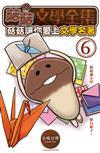 菇菇文學全集-菇菇讓你愛上文學名著(6)