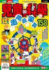 兒童的科學(158):泡泡遊樂場(一般版)