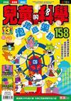 兒童的科學(158):泡泡遊樂場(教材版)