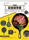100%圖解活用!鑄鐵鍋專書:從購買、使用、料理至保養技巧一本俱全,快速上手,輕鬆料理!