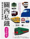 鐵道迷也沒讀過的關西私鐵 深度踏查:從企業、車輛到車站,探索5大私鐵的內涵與趣味