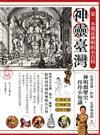 神靈臺灣:第一本親近神明的小百科:長輩沒教,但你一定要知道的神明微歷史、拜拜小知識