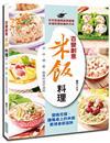 百變創意米飯料理:拌、炒、燜、蓋,鮮香料足好滋味