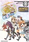 艦隊Collection4格漫畫吹雪奮鬥記(8)