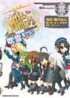 艦隊Collection4格漫畫吹雪奮鬥記(9)