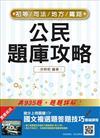 (全新版本)公民題庫攻略(初等/鐵路/司法/地方)(初版)