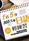 1日5分!365天的日語輕練習 :從哪一頁開始都可以!零負擔、好消化,讓你的日語超順暢