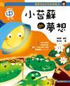 麗雲老師的故事專賣店:小苔蘚的夢想(中年級篇)
