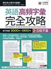 3~5級字彙:英語高頻字彙完全攻略 選字範圍3000字~5500字