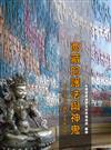 西藏的護法與神鬼