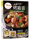 一吃就上癮!美味秒殺烤箱菜 :100道零油煙超省時料理,從肉類、蔬菜、海鮮,到主食、甜品,輕鬆烤出噴香好滋味!