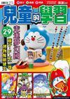 兒童的學習(29):走進夢幻國 藤子.F.不二雄博物館創建史
