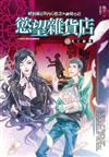 慾望雜貨店(1):死亡劇場(共4集)