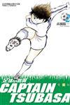 足球小將翼 愛藏版(2)(首刷附錄版)