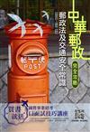 【2019年全新版】郵政法及交通安全常識[郵局招考專業職(二)