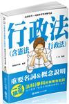 行政法(含憲法+行政法)-重要名詞&概念說明-2019高普考.司法特考(保成)