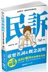 民事訴訟法-重要名詞&概念說明-2019高普考.司法特考(保成)