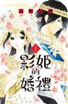影姬的婚禮(1)
