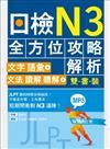 日檢N3全方位攻略解析【雙書裝:文字語彙本+文法讀解聽解本,附1回完整模擬題】