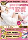 手足冰冷最適用:深度睡眠的神奇眠襪【全新粉色版】