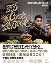 勁Cook金Book